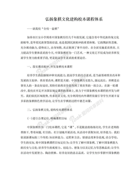 弘扬象棋文化 建构校本课程体系.doc