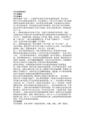 差生的预防教育.doc