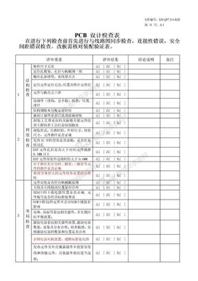 手机主板PCB 设计检查表.doc