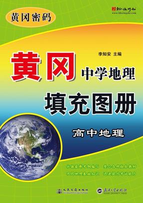 黄冈密码:黄冈中学地理填充图册(高中地理).pdf