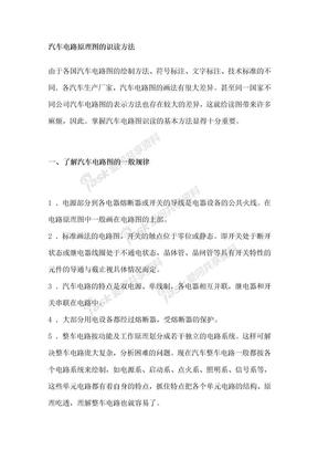 汽车电路原理图的识读方法.doc