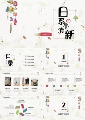 日系清新 (40)--工作总结PPT模板.pptx