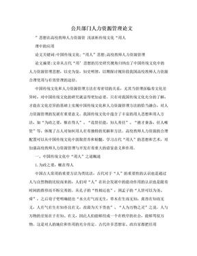 公共部门人力资源管理论文.doc