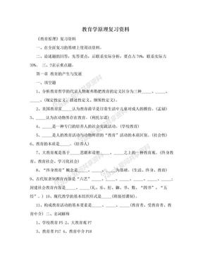 教育学原理复习资料.doc