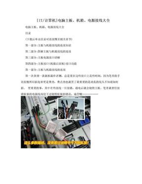 [IT/计算机]电脑主板、机箱、电源接线大全.doc