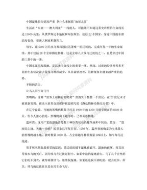 中国湿地损失情况严重 拿什么来拯救´地球之肾´.doc