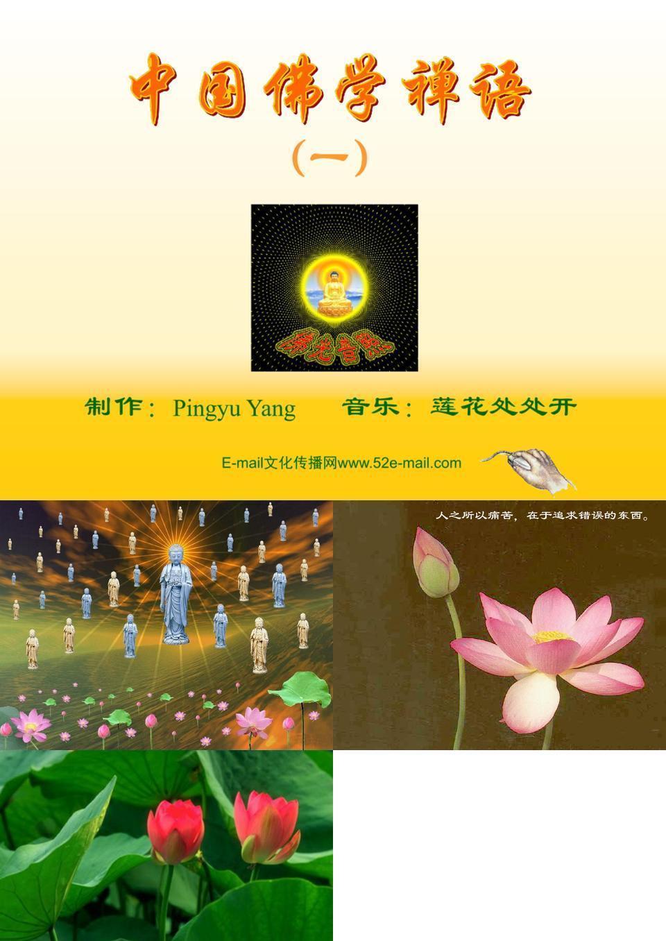 中国佛学禅语1.ppt