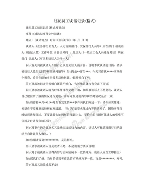 违纪员工谈话记录(格式).doc
