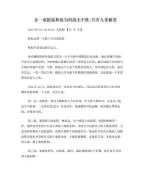 金一南披露林彪为何战无不胜.doc