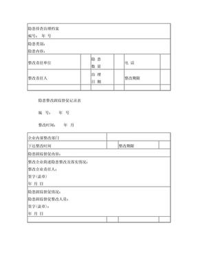 隐患排查治理档案.doc