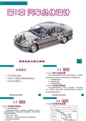 01汽车总体设计.ppt