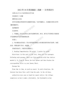 2012年10月英语阅读二真题——自考英语专.doc