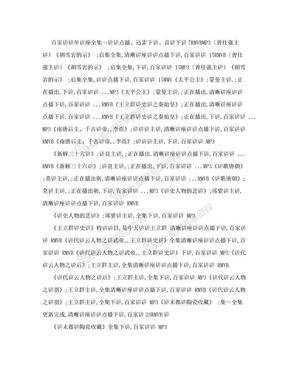 百家讲坛全集目录.doc