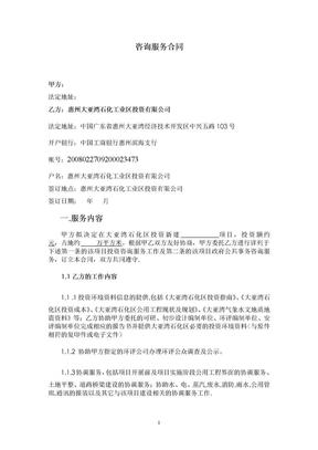 咨询服务合同(范本).doc