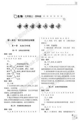练习册生物苏科版七年级上答案.pdf