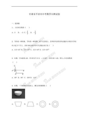 2019-2020年最新甘肃省平凉市中考数学五模试卷及答案解析.doc