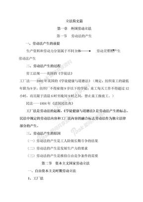 劳动与社会保障法讲义2011(完整).doc