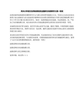 风华小学语文名师赵微斩获全国群文阅读教学大赛一等奖.docx