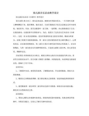 幼儿园音乐活动教学设计.doc