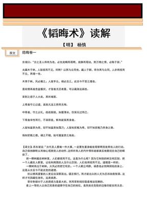 《韬晦术》读解【明】_杨慎(古译文对照).doc
