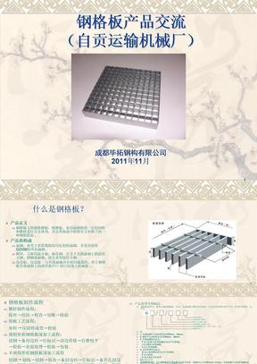 钢格板产品介绍.ppt