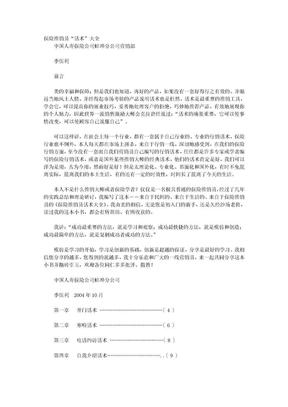 保险推销员话术大全28页.doc