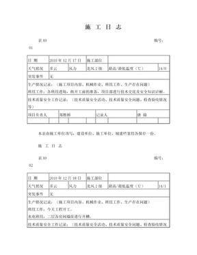 装饰装修施工日志.doc