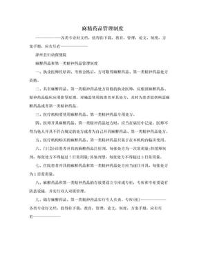 麻精药品管理制度.doc