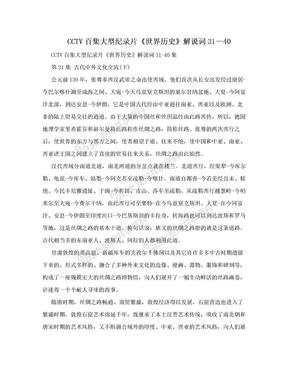 CCTV百集大型纪录片《世界历史》解说词31-40.doc