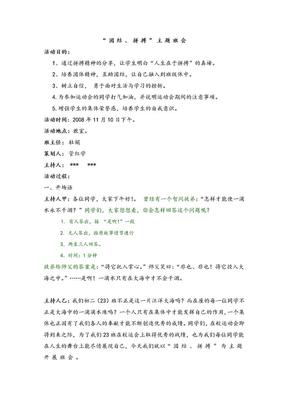 """""""团结、拼搏""""主题班会1.doc"""