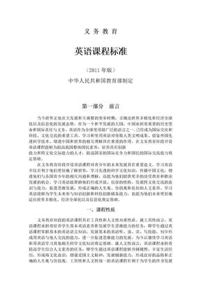 义务教育英语课程标准(2011版).doc