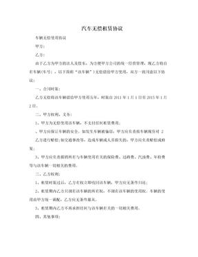 汽车无偿租赁协议.doc