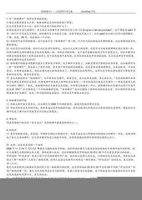 新新媒介.doc