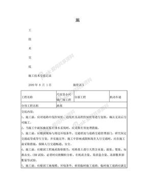市政工程施工技术交底.doc