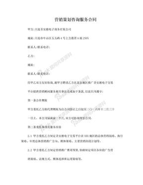 营销策划服务合同(范本).doc