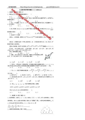2009年人大附中数学初一期中测试(含答案).doc