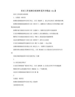 社区工作案例分析材料【共享精品-doc】.doc