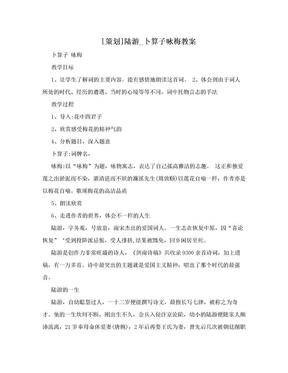 [策划]陆游_卜算子咏梅教案.doc