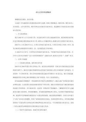 农行大堂经理竞聘演讲.doc
