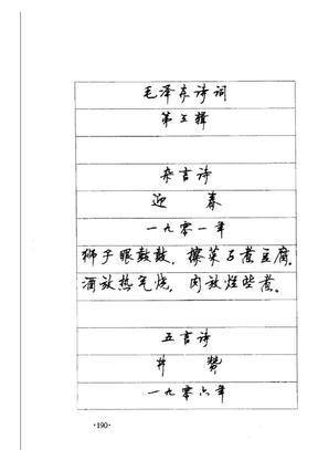 顾仲安毛泽东诗词行楷.doc