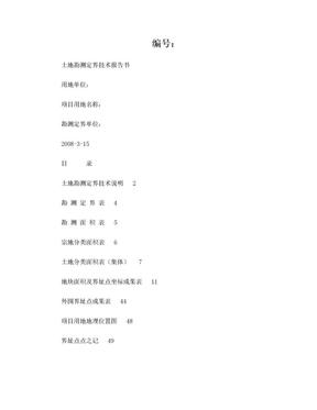 土地勘测定界技术报告书(范本).doc