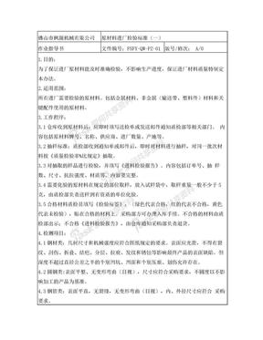 01 原材料进厂检验标准.doc