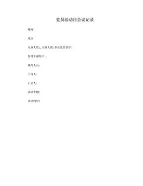 党员活动日会议记录.doc