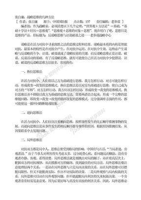 张自廉:战略思维的几种方法.doc