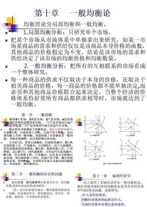 微观经济学 第10-12章一般均衡福利经济学.ppt