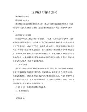 地形测量实习报告(范本).doc