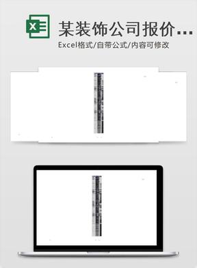 某装饰公司报价系统excel模板.xls