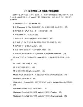 2016计算机二级web程序设计判断题及答案.docx