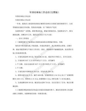 年国有林场工作总结(完整版).doc
