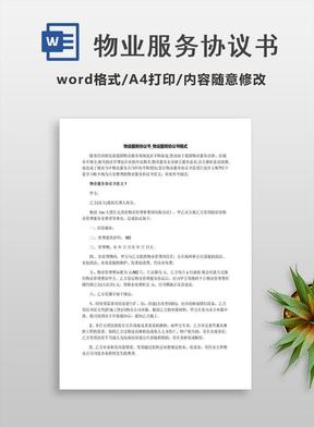 物业服务协议书_物业服务协议书格式.docx